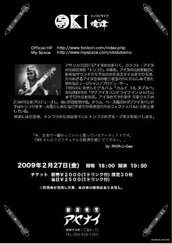 oki_yaizu_back1