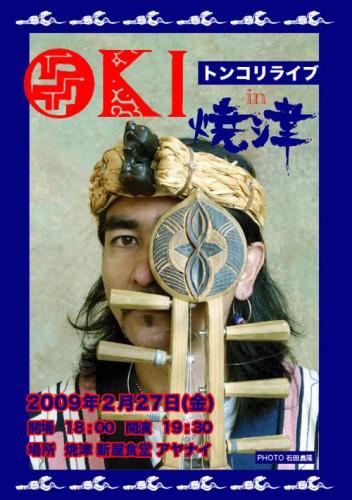 oki_yaizu_front-21