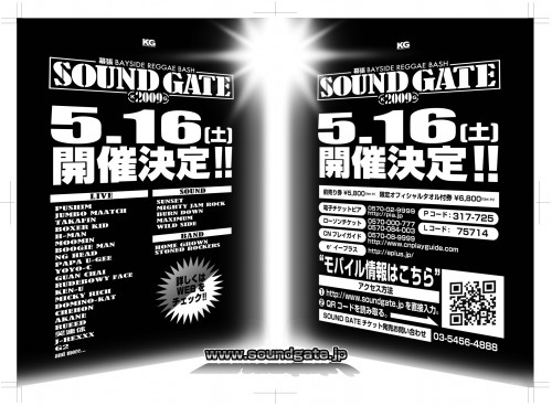 corner_mag_soundgate09_ad