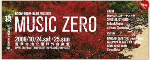 music_zero_event01jpg