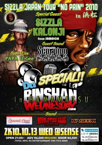 BINSHAN SPECIAL10.10.13