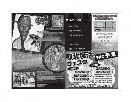 fujieda07132011-3