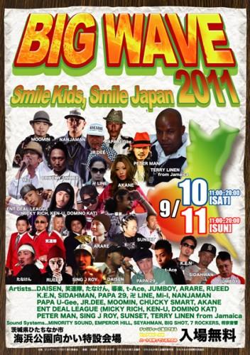 bigwave_2011