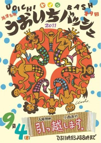 uoichi2011_f-1