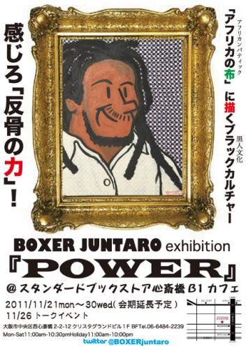 boxer1121ura