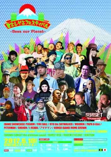 FUJI2012-A5-1