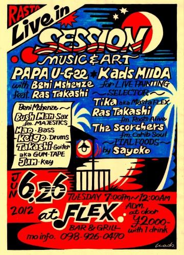 flexflyer2