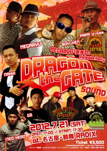 0721dragonthegate