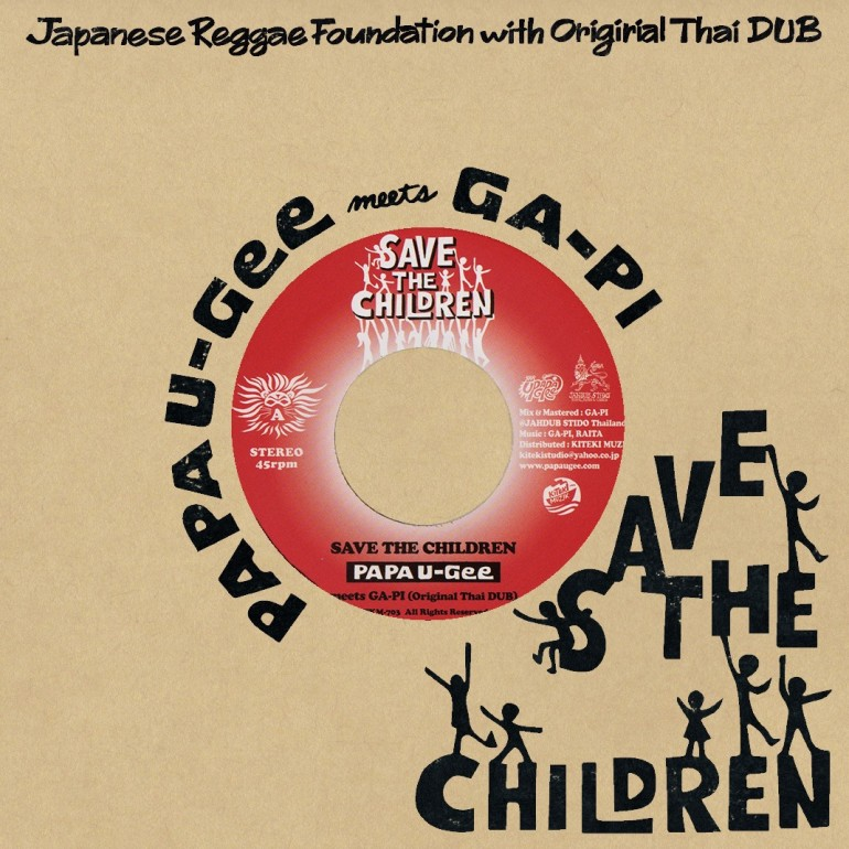 7inch vinyl    Save the Children/DUB for the Children / PAPA U-Gee meets GA-PI(original ThaiDUB)